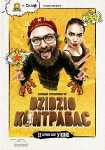 Постеры: Фильм - DZIDZIO Контрабас - фото 2