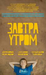 Постеры: Фильм - Завтра утром. Постер №1
