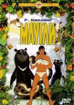 Постеры: Фильм - Маугли. Постер №1