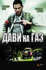 Фильм Дави на газ