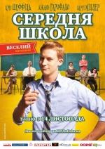 Фільм Средня школа - Постери