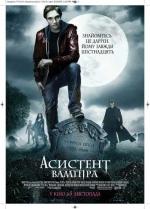"""Фільм """"Асистент вампіра"""""""