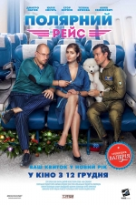Фільм Полярний рейс