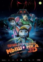 Постеры: Фильм - Приключения мышонка - фото 3