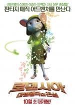 Постеры: Фильм - Приключения мышонка - фото 4