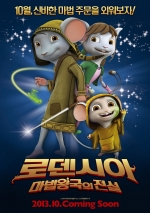 Постеры: Фильм - Приключения мышонка - фото 5