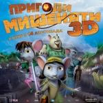 Постеры: Фильм - Приключения мышонка - фото 8
