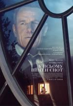 Постери: Браян Кренстон у фільмі: «У всьому винен єнот»