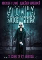 Постеры: Шарлиз Терон в фильме: «Атомная Блондинка»