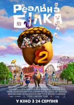 Фільм Реальна білка 2 - Постери