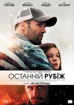 Постеры: Джейсон Стэтхем в фильме: «Последний рубеж»