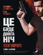 Фільм Сек'юриті - Постери