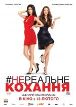 Фильм Нереальная любовь - Постеры
