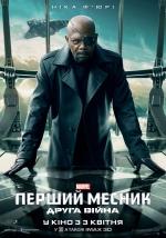 Постеры: Фильм - Первый мститель. Другая война - фото 3
