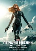 Постеры: Фильм - Первый мститель. Другая война - фото 4