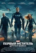 Постеры: Фильм - Первый мститель. Другая война - фото 10