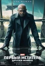 Постеры: Фильм - Первый мститель. Другая война - фото 11