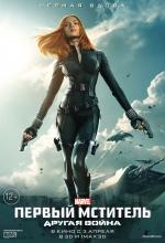 Постеры: Фильм - Первый мститель. Другая война - фото 12