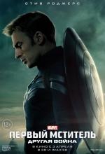 Постеры: Фильм - Первый мститель. Другая война - фото 13