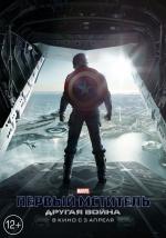 Постеры: Фильм - Первый мститель. Другая война - фото 20