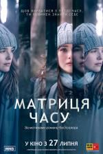Фільм Матриця часу