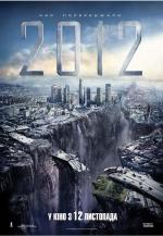 """Фільм """"2012"""""""