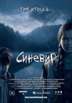 Фильм Синевир