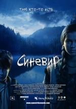 Постери: Фільм - Синевир