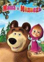 Фильм Маша и медведь. С любимыми не расставайтесь