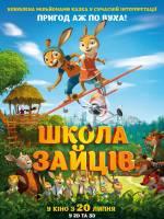 Фільм Школа зайців