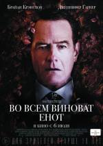 Постери: Фільм - У всьому винен єнот - фото 3