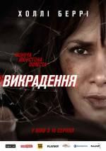 Фильм Похищение
