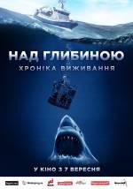 """Фильм """"Над глубиной: Хроника выживания"""""""