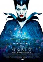 Постери: Анджеліна Джолі у фільмі: «Чаклунка»
