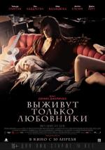 Постери: Фільм - Виживуть тільки коханці