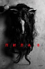"""Фильм """"Пила 8"""""""