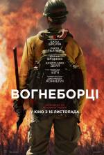 "Фильм ""Огнеборцы"""