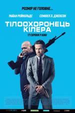 Фильм Телохранитель киллера - Постеры