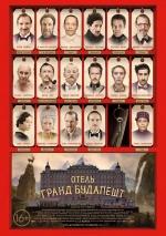 Постери: Фільм - Готель