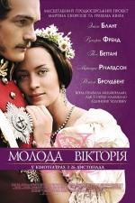 Фільм Молода Вікторія
