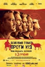 Фильм Боевой гипноз против коз