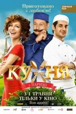 Фільм Кухня в Парижі - Постери