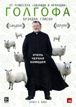Постери: Фільм - Голгофа