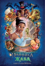 """Фільм """"Принцеса і жаба"""""""