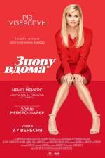 Постери: Різ Візерспун у фільмі: «Знову вдома»