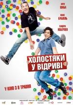 """Фильм """"Холостяки в отрыве"""""""