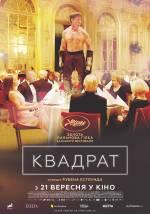 Фільм Квадрат - Постери