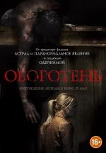 Постеры: Фильм - Оборотень - фото 2