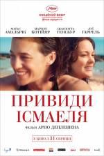 Постеры: Фильм - Призраки Исмаэля