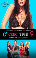 Постеры: Фильм - Секс-Трип